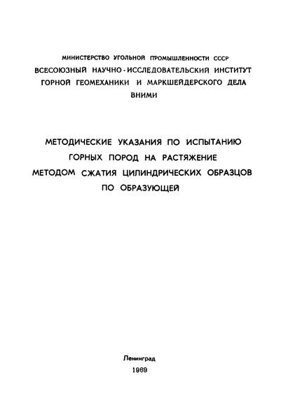 Методические указания по испытанию горных пород на растяжение методом сжатия цилиндрических образцов по образующей