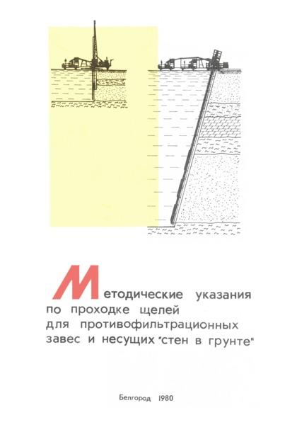 Методические указания по проходке щелей для противофильтрационных завес и несущих