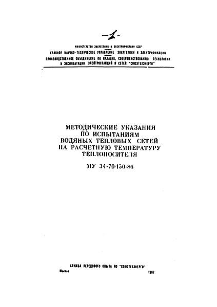 МУ 34-70-150-86 Методические указания по испытаниям водяных тепловых сетей на расчетную температуру теплоносителя