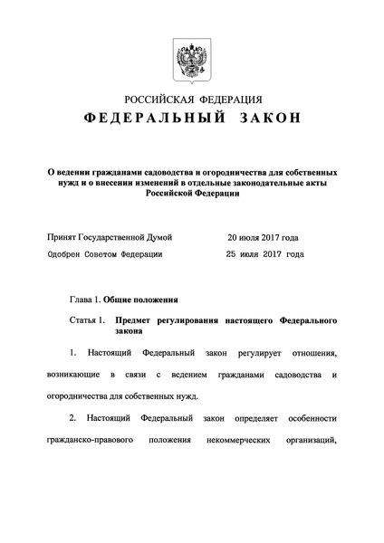 Федеральный закон 217-ФЗ О ведении гражданами садоводства и огородничества для собственных нужд и о внесении изменений в отдельные законодательные акты Российской Федерации
