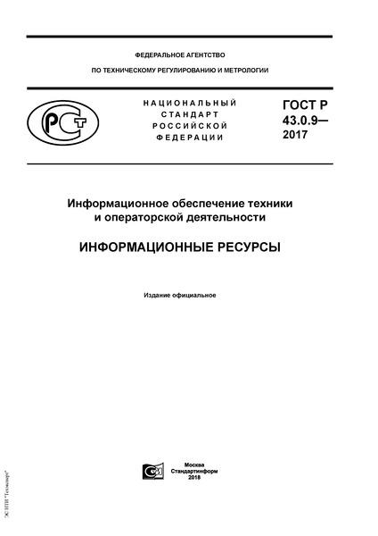 ГОСТ Р 43.0.9-2017 Информационное обеспечение техники и операторской деятельности. Информационные ресурсы