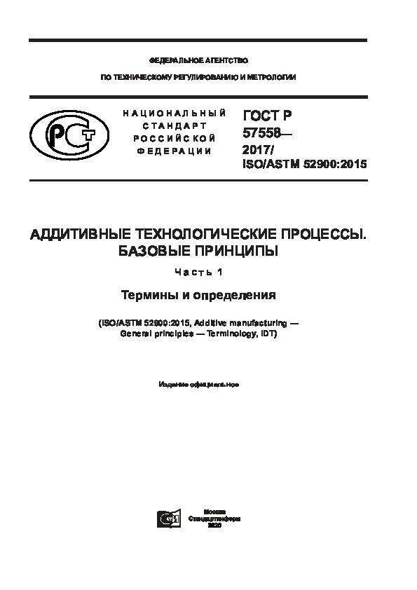 ГОСТ Р 57558-2017 Аддитивные технологические процессы. Базовые принципы. Часть 1. Термины и определения