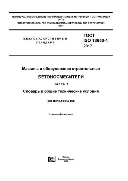 ГОСТ ISO 18650-1-2017 Машины и оборудование строительные. Бетоносмесители. Часть 1. Словарь и общие технические условия