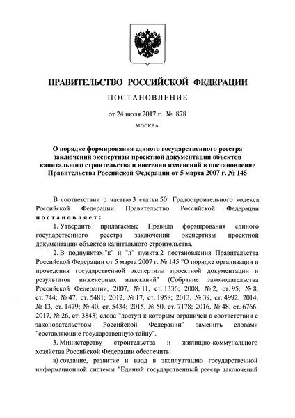 Постановление 878 О порядке формирования единого государственного реестра заключений экспертизы проектной документации объектов капитального строительства и внесении изменений в постановление Правительства Российской Федерации от 5 марта 2007 г. № 145