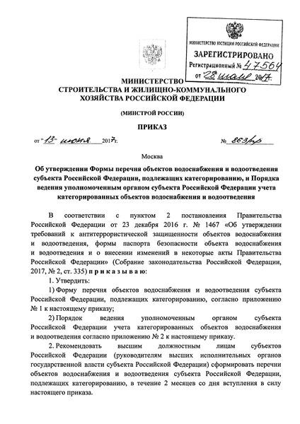 Приказ 863/пр Об утверждении Формы перечня объектов водоснабжения и водоотведения субъекта Российской Федерации, подлежащих категорированию, и Порядка ведения уполномоченным органом субъекта Российской Федерации учета категорированных объектов водоснабжения и водоотведения