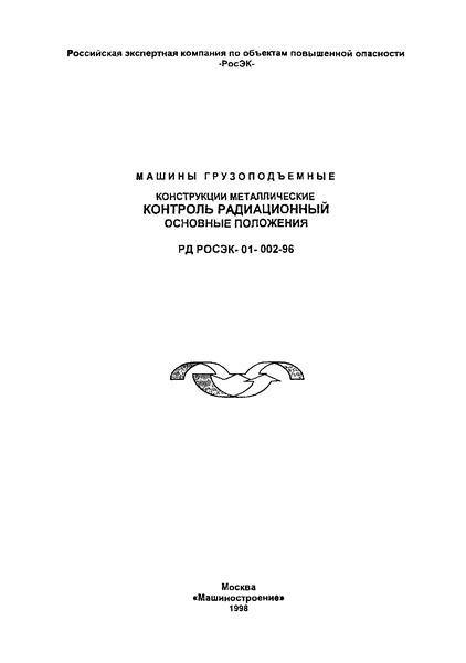 РД РОСЭК 01-002-96 Машины грузоподъемные. Конструкции металлические. Контроль радиационный. Основные положения