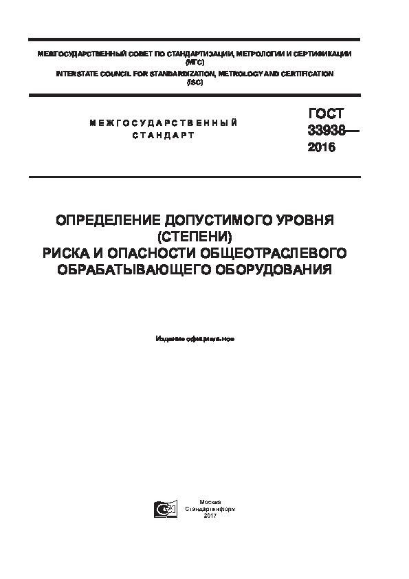 ГОСТ 33938-2016 Определение допустимого уровня (степени) риска и опасности общеотраслевого обрабатывающего оборудования