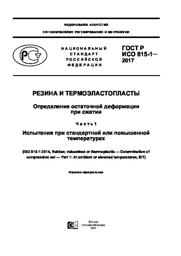 ГОСТ Р ИСО 815-1-2017 Резина и термоэластопласты. Определение остаточной деформации при сжатии. Часть 1. Испытания при стандартной или повышенной температурах