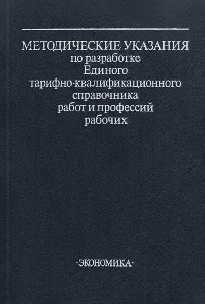 Методические указания по разработке Единого тарифно-квалификационного справочника работ и профессий рабочих