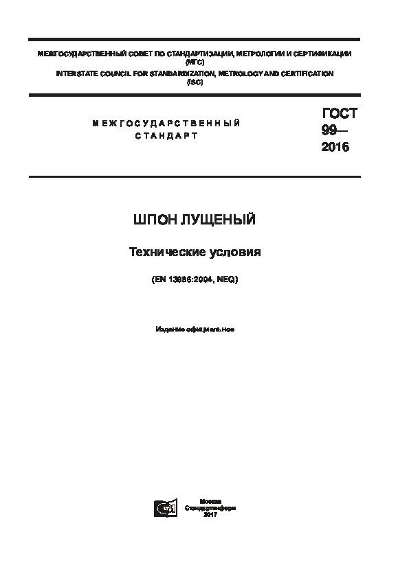 ГОСТ 99-2016 Шпон лущеный. Технические условия