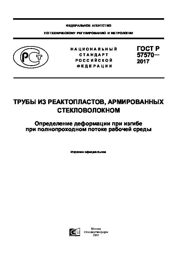 ГОСТ Р 57570-2017 Трубы из реактопластов, армированных стекловолокном. Определение деформации при изгибе при полнопроходном потоке рабочей среды