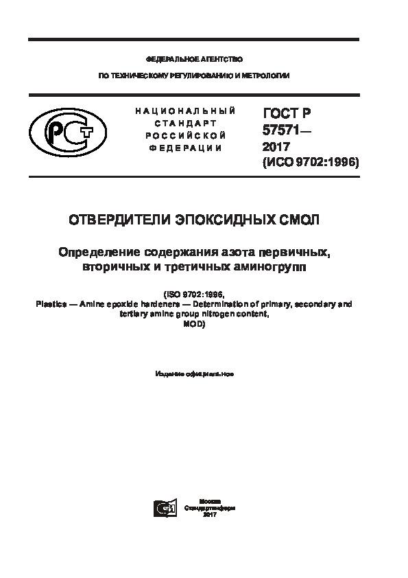 ГОСТ Р 57571-2017 Отвердители эпоксидных смол. Определение содержания азота первичных, вторичных и третичных аминогрупп