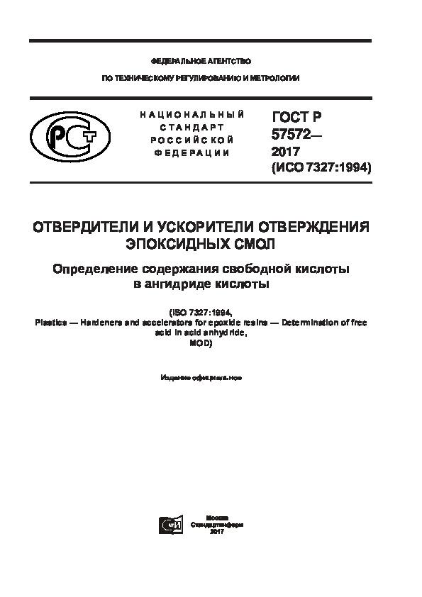 ГОСТ Р 57572-2017 Отвердители и ускорители отверждения эпоксидных смол. Определение содержания свободной кислоты в ангидриде кислоты
