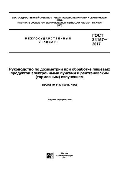 ГОСТ 34157-2017 Руководство по дозиметрии при обработке пищевых продуктов электронными пучками и рентгеновским (тормозным) излучением