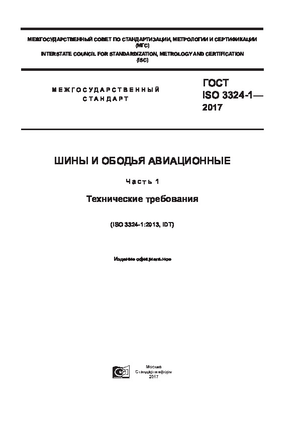 ГОСТ ISO 3324-1-2017 Шины и ободья авиационные. Часть 1. Технические требования