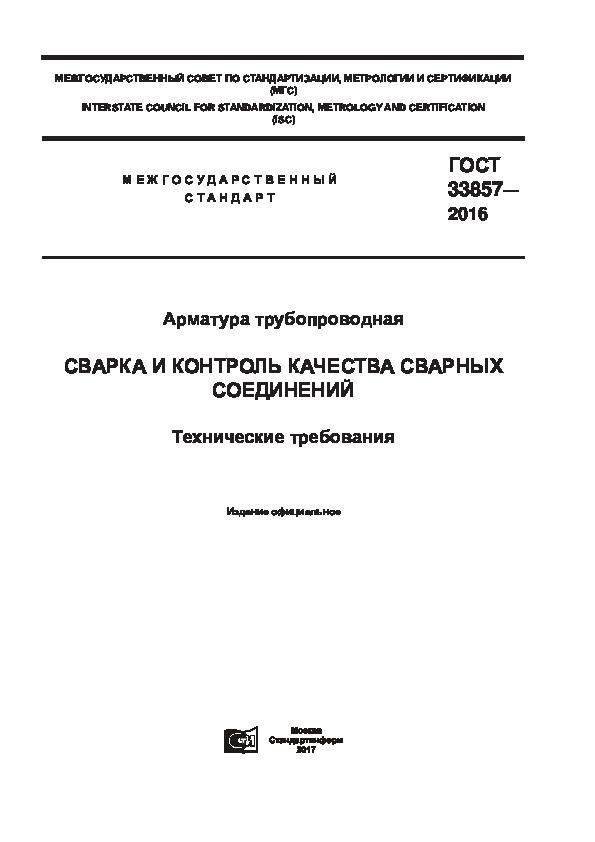 ГОСТ 33857-2016 Арматура трубопроводная. Сварка и контроль качества сварных соединений. Технические требования