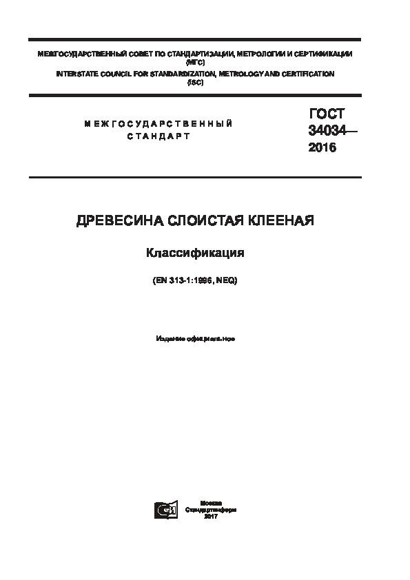 ГОСТ 34034-2016 Древесина слоистая клееная. Классификация
