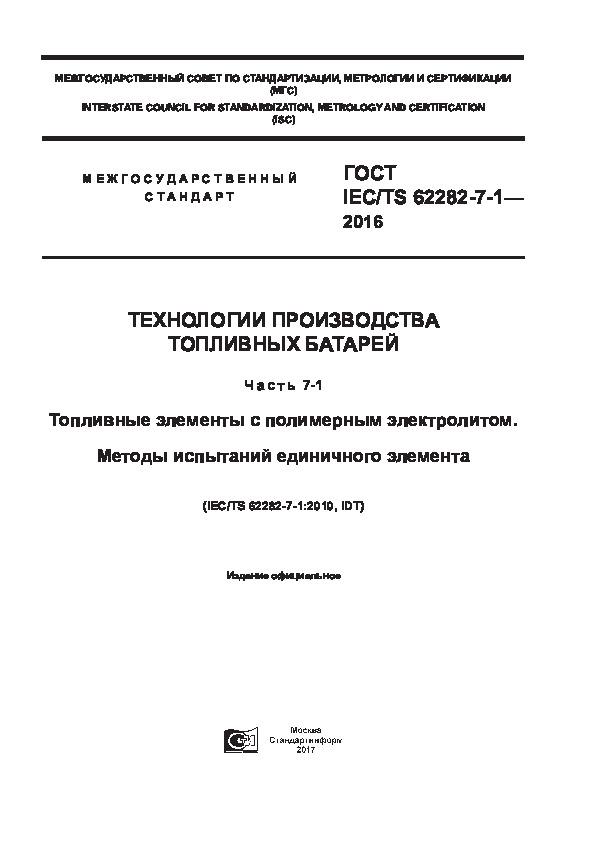 ГОСТ IEC/TS 62282-7-1-2016 Технологии производства топливных батарей. Часть 7-1. Топливные элементы с полимерным электролитом. Методы испытаний единичного элемента