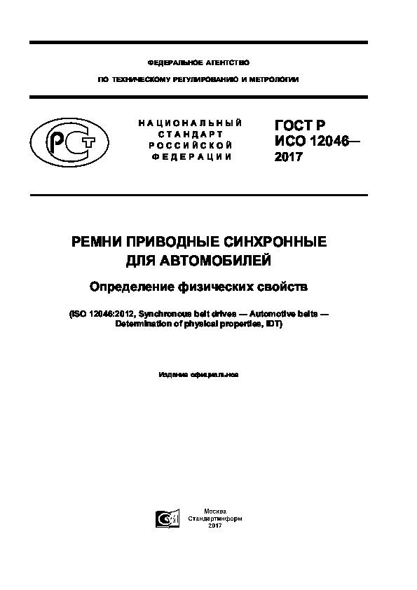 ГОСТ Р ИСО 12046-2017 Ремни приводные синхронные для автомобилей. Определение физических свойств