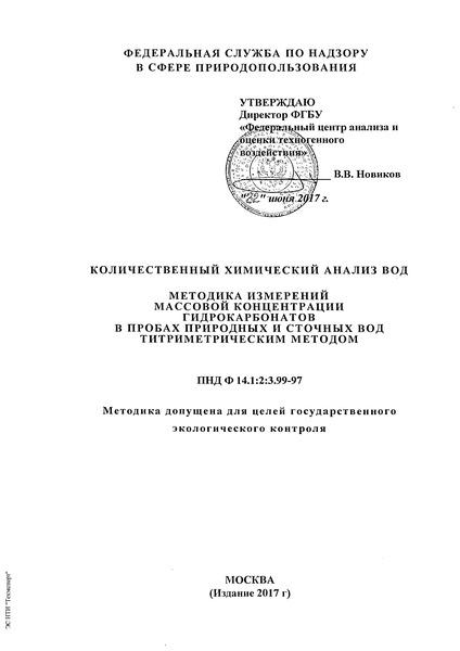 ПНД Ф 14.1:2:3.99-97 Количественный химический анализ вод. Методика измерений массовой концентрации гидрокарбонатов в пробах природных и сточных вод титриметрическим методом