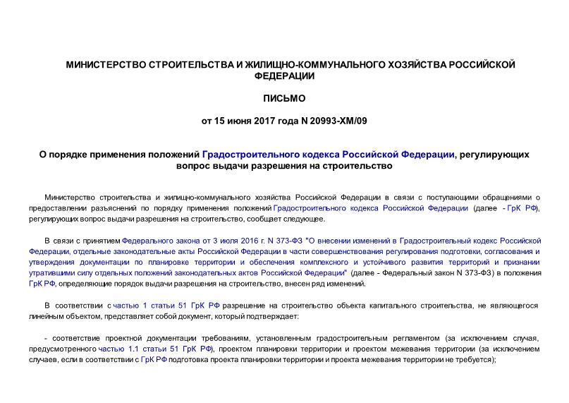 Письмо 20993-ХМ/09 О порядке применения положений Градостроительного кодекса Российской Федерации, регулирующих вопрос выдачи разрешения на строительство