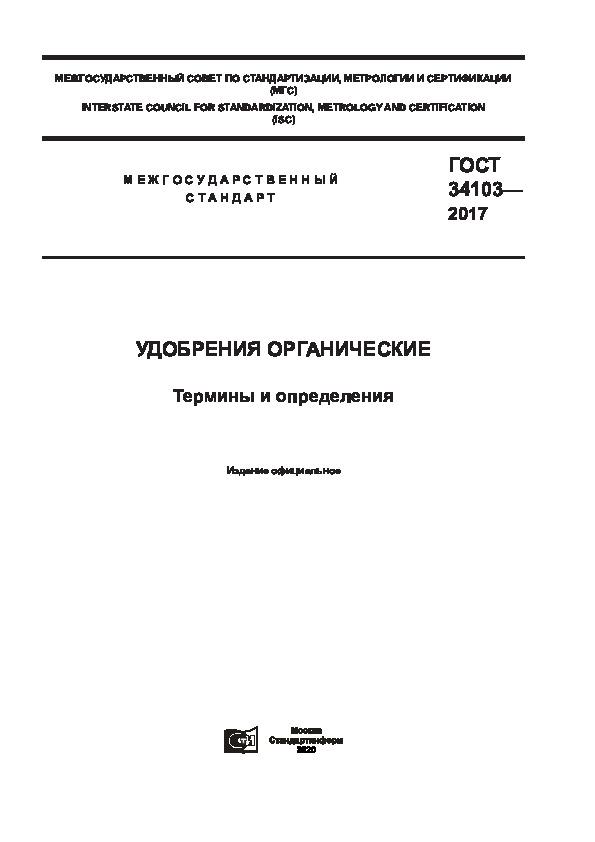 ГОСТ 34103-2017 Удобрения органические. Термины и определения