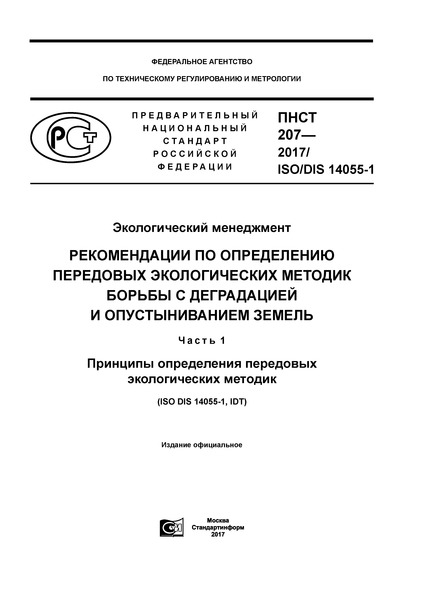 ПНСТ 207-2017 Экологический менеджмент. Рекомендации по определению передовых экологических методик борьбы с деградацией и опустыниванием земель. Часть 1. Принципы определения передовых экологических методик