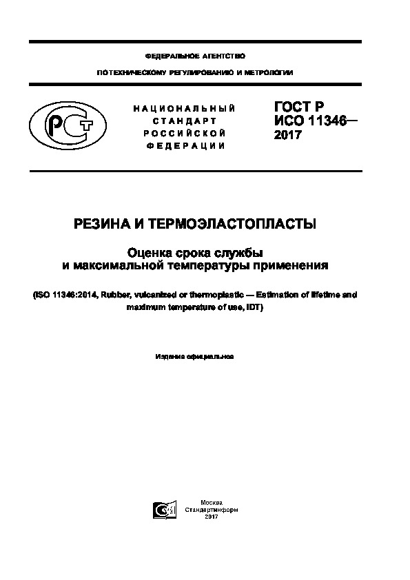 ГОСТ Р ИСО 11346-2017 Резина и термоэластопласты. Оценка срока службы и максимальной температуры применения