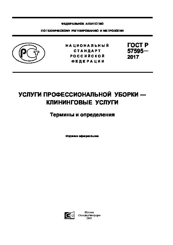 ГОСТ Р 57595-2017 Услуги профессиональной уборки - клининговые услуги. Термины и определения