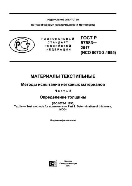ГОСТ Р 57583-2017 Материалы текстильные. Методы испытаний нетканых материалов. Часть 2. Определение толщины