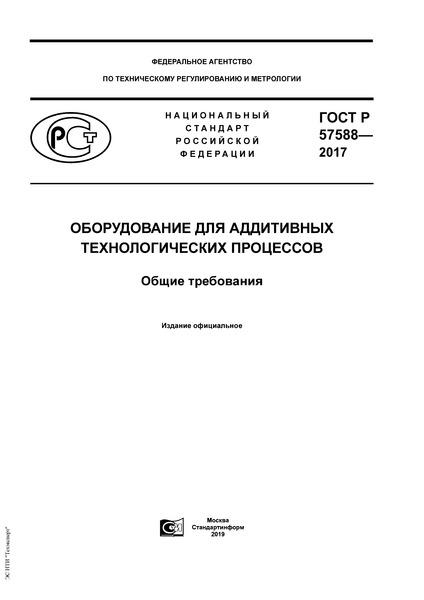 ГОСТ Р 57588-2017 Оборудования для аддитивных технологических процессов. Общие требования