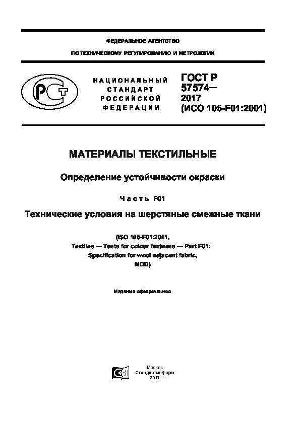 ГОСТ Р 57574-2017 Материалы текстильные. Определение устойчивости окраски. Часть F01. Технические условия на шерстяные смежные ткани