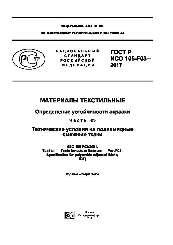 ГОСТ Р ИСО 105-F03-2017 Материалы текстильные. Определение устойчивости окраски. Часть F03. Технические условия на полиамидные смежные ткани