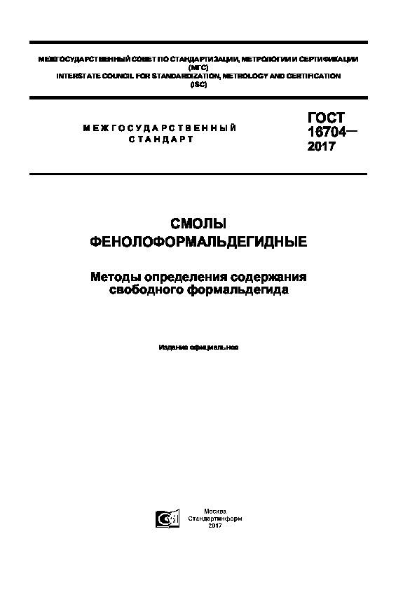 ГОСТ 16704-2017 Смолы фенолоформальдегидные. Методы определения содержания свободного формальдегида