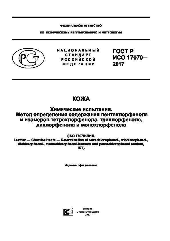 ГОСТ Р ИСО 17070-2017 Кожа. Химические испытания. Метод определения содержания пентахлорфенола и изомеров тетрахлорфенола, трихлорфенола, дихлорфенола и монохлорфенола