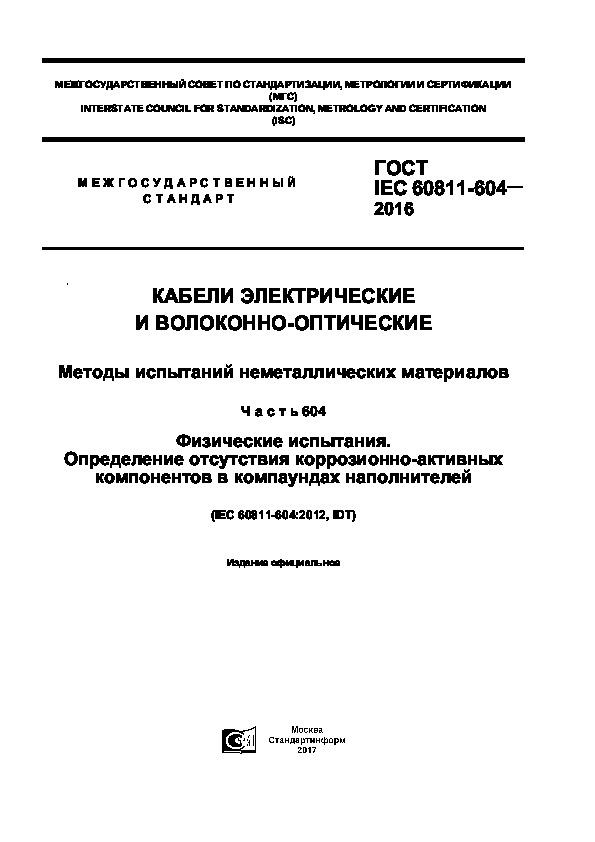 ГОСТ IEC 60811-604-2016 Кабели электрические и волоконно-оптические. Методы испытаний неметаллических материалов. Часть 604. Физические испытания. Определение отсутствия коррозионно-активных компонентов в компаундах наполнителей