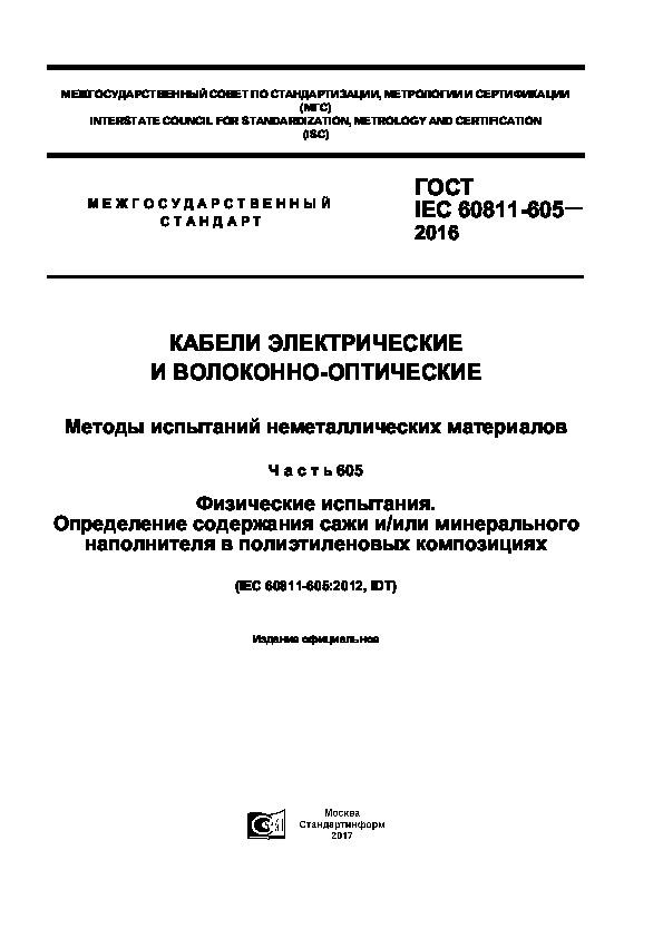 ГОСТ IEC 60811-605-2016 Кабели электрические и волоконно-оптические. Методы испытаний неметаллических материалов. Часть 605. Физические испытания. Определение содержания сажи и/или минерального наполнителя в полиэтиленовых композициях