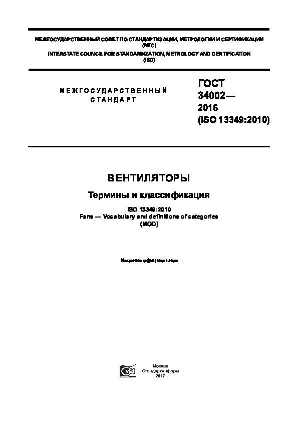 ГОСТ 34002-2016 Вентиляторы. Термины и классификация