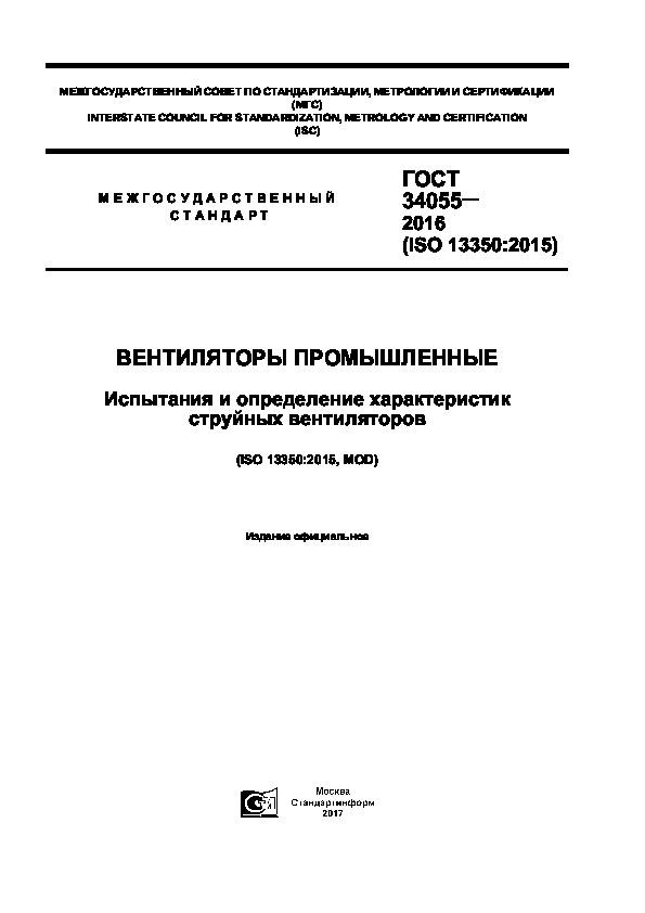 ГОСТ 34055-2016 Вентиляторы промышленные. Испытания и определение характеристик струйных вентиляторов