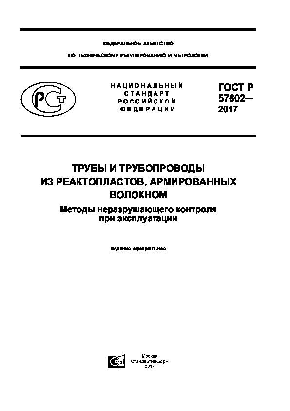 ГОСТ Р 57602-2017 Трубы и трубопроводы из реактопластов, армированных волокном. Методы неразрушающего контроля при эксплуатации