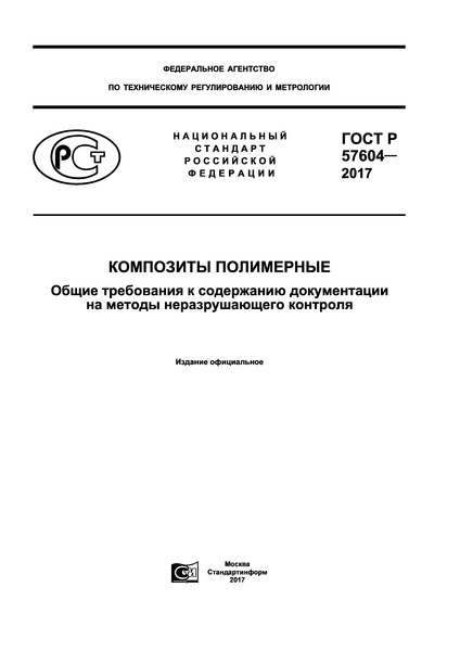 ГОСТ Р 57604-2017 Композиты полимерные. Общие требования к содержанию документации на методы неразрушающего контроля