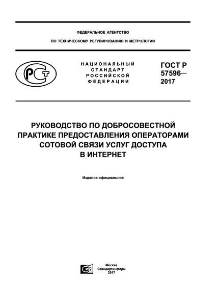 ГОСТ Р 57596-2017 Руководство по добросовестной практике предоставления операторами сотовой связи услуг доступа в Интернет