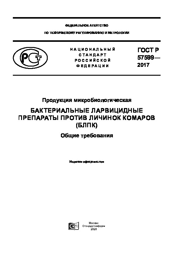 ГОСТ Р 57599-2017 Продукция микробиологическая. Бактериальные ларвицидные препараты против личинок комаров (БЛПК). Общие требования