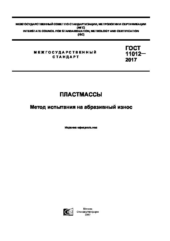 ГОСТ 11012-2017 Пластмассы. Метод испытания на абразивный износ