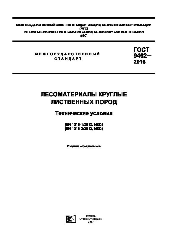 ГОСТ 9462-2016 Лесоматериалы круглые лиственных пород. Технические условия