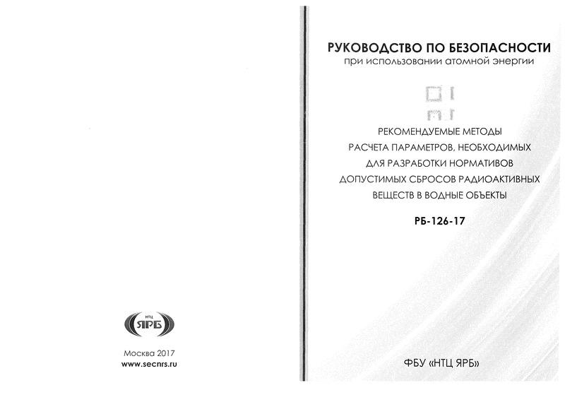 РБ 126-17 Руководство по безопасности при использовании атомной энергии