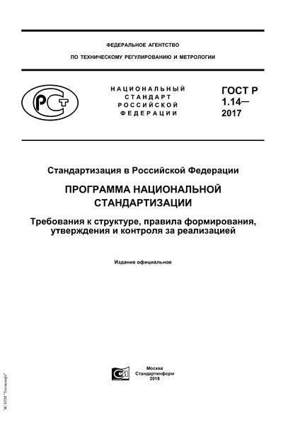 ГОСТ Р 1.14-2017 Стандартизация в Российской Федерации. Программа национальной стандартизации. Требования к структуре, правила формирования, утверждения и контроля за реализацией