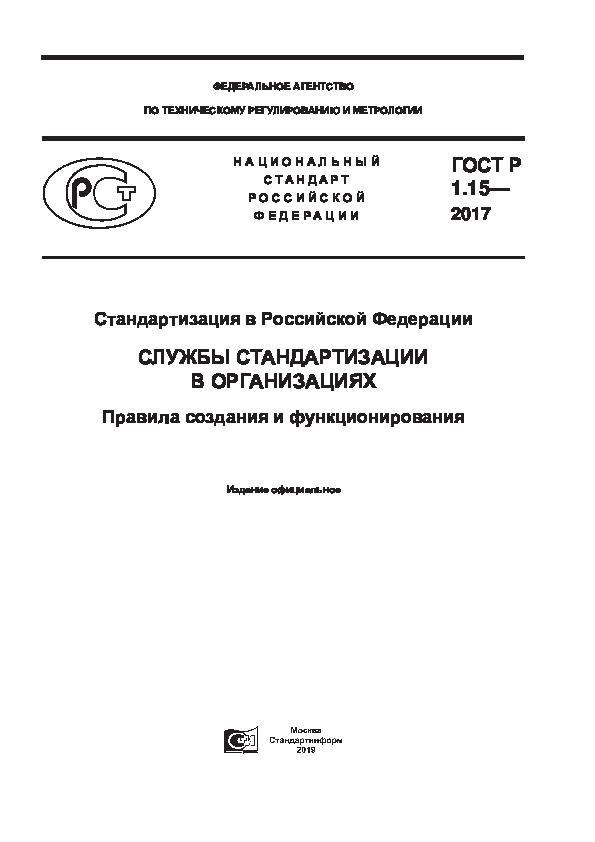 ГОСТ Р 1.15-2017 Стандартизация в Российской Федерации. Службы стандартизации в организациях. Правила создания и функционирования