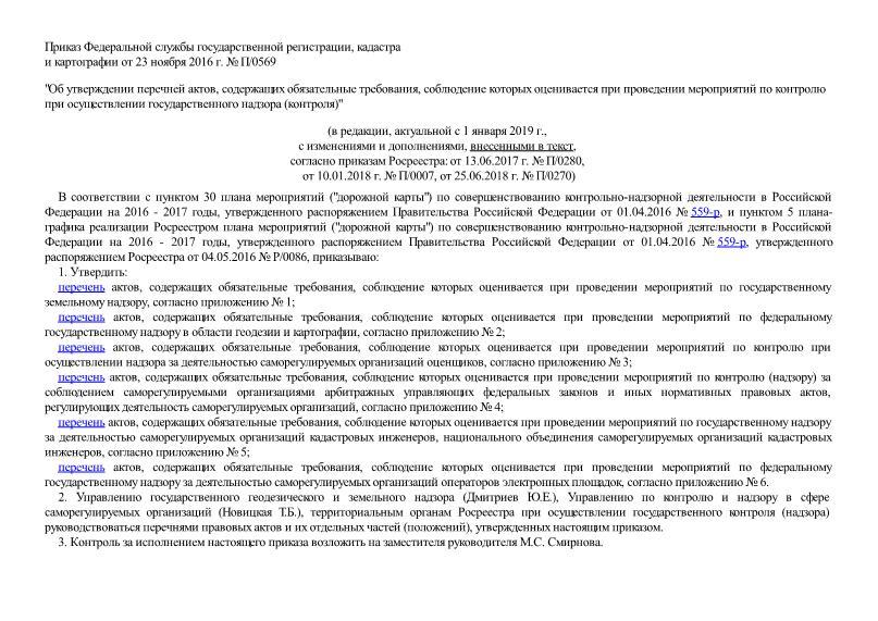 Приказ П/0569 Об утверждении перечней актов, содержащих обязательные требования, соблюдение которых оценивается при проведении мероприятий по контролю при осуществлении государственного надзора (контроля)