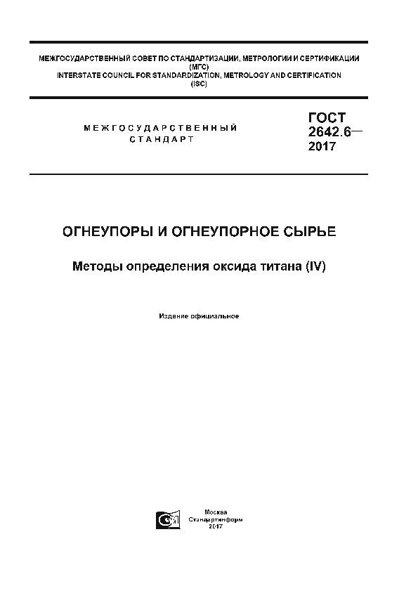 ГОСТ 2642.6-2017 Огнеупоры и огнеупорное сырье. Методы определения оксида титана (IV)